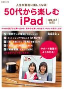 【期間限定価格】50代から楽しむiPad