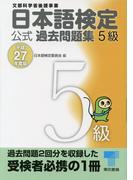 日本語検定 公式 過去問題集 5級 平成27年度版