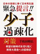 緊急提言!! 少子過疎化対策(Parade books)