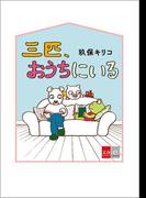 三匹、おうちにいる(文春e-book)