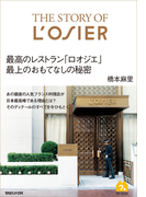 The Story of L'OSIER 最高のレストラン「ロオジエ」最上のおもてなしの秘密