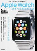 Apple Watchのすべてがわかる本使ってわかった!ポイント解説付き 使ってわかった!ポイント解説付き
