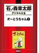 【セット商品】【10%割引】石ノ森章太郎デジタル大全 第12期[ワッハッハ] セット
