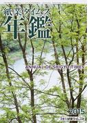 紙業タイムス年鑑 2015
