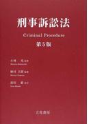 刑事訴訟法 第5版