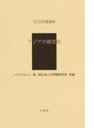 アジアの諸民族 復刻 (アジア学叢書)