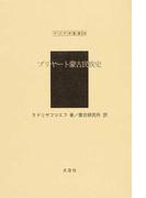 ブリヤート蒙古民族史 復刻 (アジア学叢書)