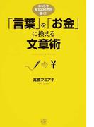 「言葉」を「お金」に換える文章術 ネットで年1000万円稼ぐ!