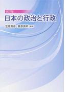 日本の政治と行政 改訂版