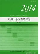 短期大学図書館研究 第34号(2014)