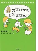鼻のせいかもしれません 親子で読む鼻と発育の意外な関係
