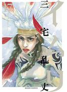 イムリ 17(ビームコミックス)
