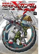機動戦士クロスボーン・ガンダム ゴースト(9)(角川コミックス・エース)