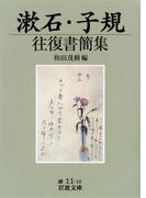 漱石・子規往復書簡集(岩波文庫)