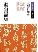 漱石書簡集(岩波文庫)