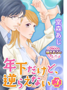 年下だけど、逆らえない3(TL濡恋コミックス)