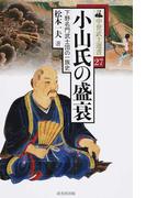 小山氏の盛衰 下野名門武士団の一族史 (中世武士選書)