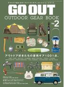【期間限定価格】GO OUT別冊 GO OUT OUTDOOR GEAR BOOK(GO OUT)
