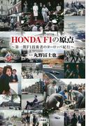 HONDA F1の原点~第一期F1技術者のヨーロッパ紀行~(F1速報)
