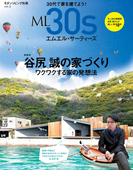 ML30s エムエル・サーティーズ Vol.2