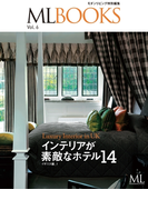 ML BOOKSシリーズ インテリアの素敵なホテル14 イギリス編(ML BOOKSシリーズ)