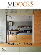 ML BOOKSシリーズ 洗練リノベーション2 リフォーム&リノベーションの実例10(ML BOOKSシリーズ)