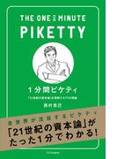 【期間限定価格】1分間ピケティ