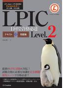 LPIC Level.2 1回で合格必達テキスト+問題集(一冊で完全合格シリーズ)