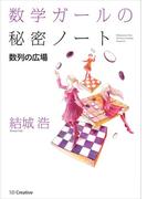 数学ガールの秘密ノート/数列の広場(数学ガールシリーズ)