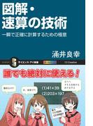 【期間限定価格】図解・速算の技術(サイエンス・アイ新書)