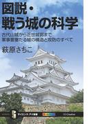 図説・戦う城の科学(サイエンス・アイ新書)