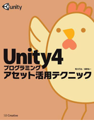 Unity4プログラミング アセット活用テクニック