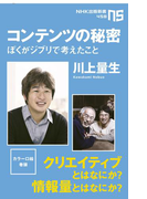 コンテンツの秘密 ぼくがジブリで考えたこと(NHK出版新書)