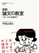 新版 論文の教室 レポートから卒論まで(NHKブックス)