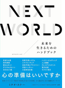 NEXT WORLD 未来を生きるためのハンドブック
