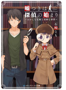 嘘つきは探偵の始まり ~おかしな兄妹と奇妙な事件~(メディアワークス文庫)