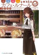 汐汲坂のカフェ・ルナール(メディアワークス文庫)