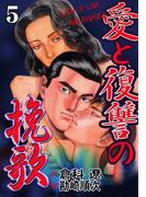 愛と復讐の挽歌5(倉科遼collection)