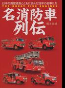 名消防車列伝