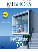 ML BOOKSシリーズ 身近な建築家70(ML BOOKSシリーズ)