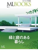ML BOOKSシリーズ 緑と庭のある暮らし(ML BOOKSシリーズ)