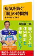 病気を防ぐ「腸」の時間割(SB新書)