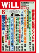 月刊WiLL 2015年 6月号