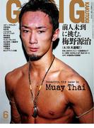 ゴング格闘技 2015年6月号