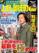 上野・御徒町Walker(ウォーカームック)