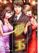 夢王1(レジェンドコミック)