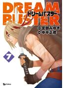 ドリームバスター(7)(RYU COMICS)