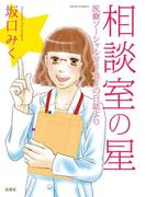 相談室の星 医療ソーシャルワーカーの日誌より(ジュールコミックス)