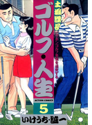 土堀課長 ゴルフ・人生 : 5(アクションコミックス)