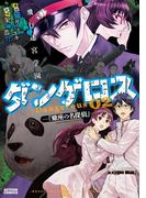 飛行迷宮学園ダンゲロス―蠍座の名探偵― : 2(アクションコミックス)